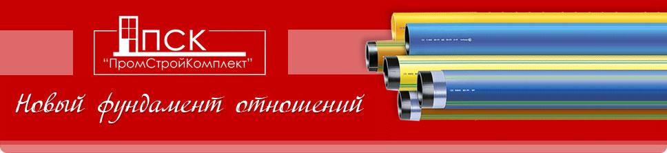 ПСК - ПромСтройКомплект - Все виды пластиковых труб